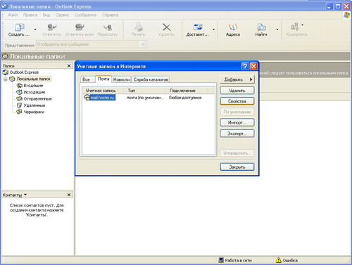 Настройка outlook express шаг 7