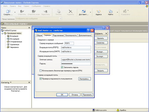 Настройка outlook express шаг 8