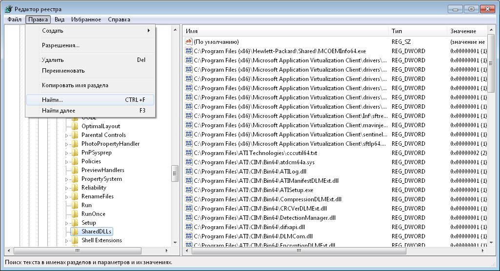 Програмку по удалению реестров программ
